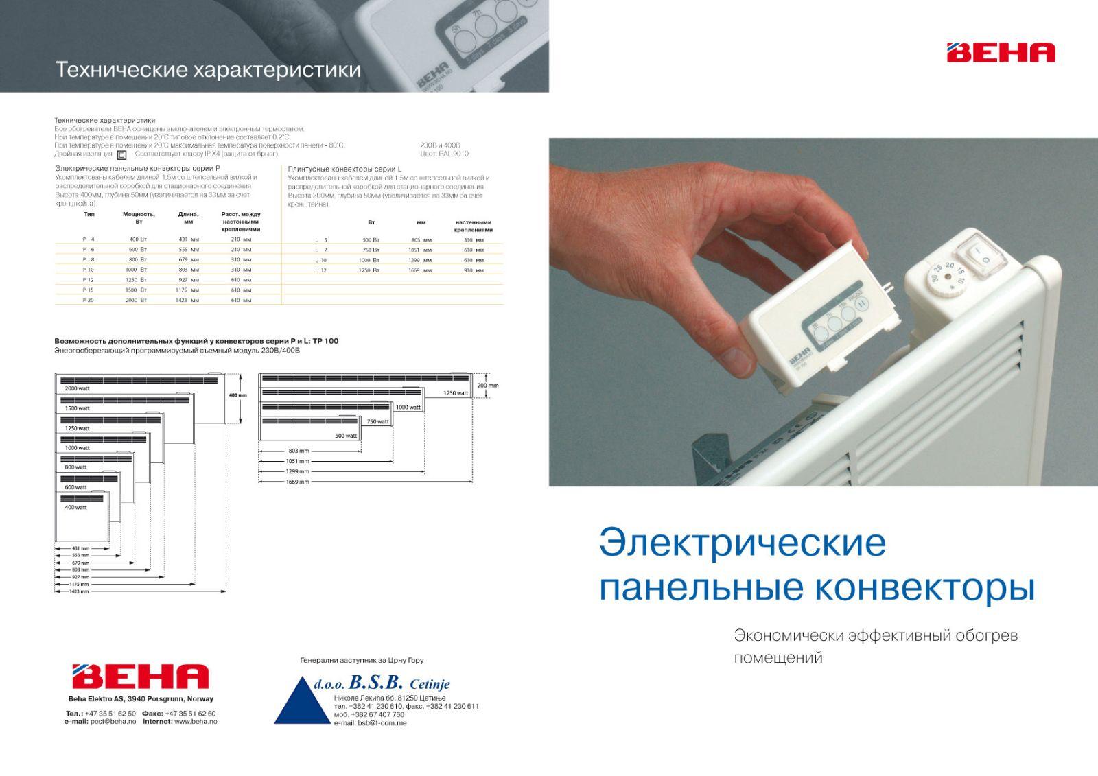 Russia katalog BEHA radiator